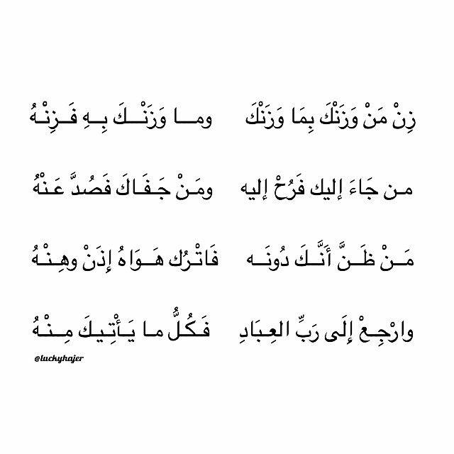 اقتباسات ل كي هاجر On Instagram معجم أجمل ما كتب شعراء العربية حامد العربي Words Quotes Arabic Quotes Poetry Words