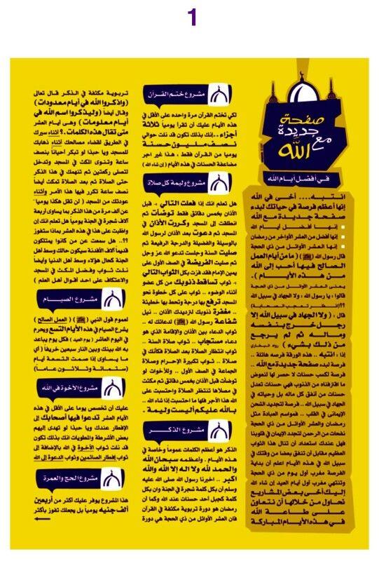 Desertrose فضل العشر الأوائل من ذي الحجة Ina Ala