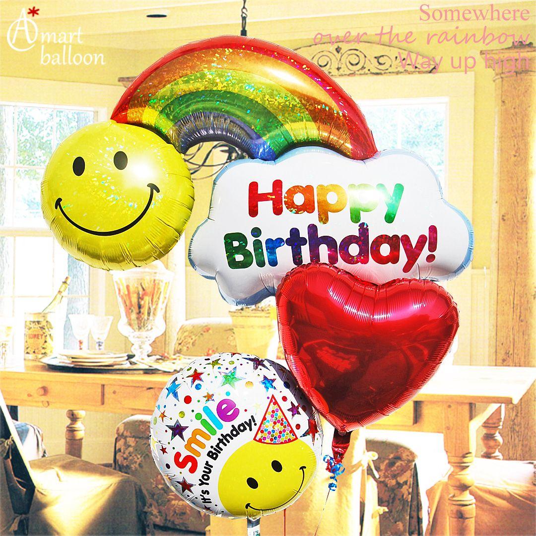 大人も子供も みんなが笑顔になれる誕生日プレゼント メッセージカードを無料でお付けできます 誕生日プレゼント オーバー ザ レインボー 85674 バルーン ギフト 電報 パーティー 飾り付け 誕生 日 プレゼント 女性 バルーン誕生日 彼女 女友達 男 バースデー 風船 友達