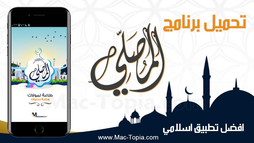 تحميل برنامج المصلي Almosally تطبيق اسلامي متكامل للاندرويد و الايفون ماك توبيا Home Decor Decals Decor Home Decor