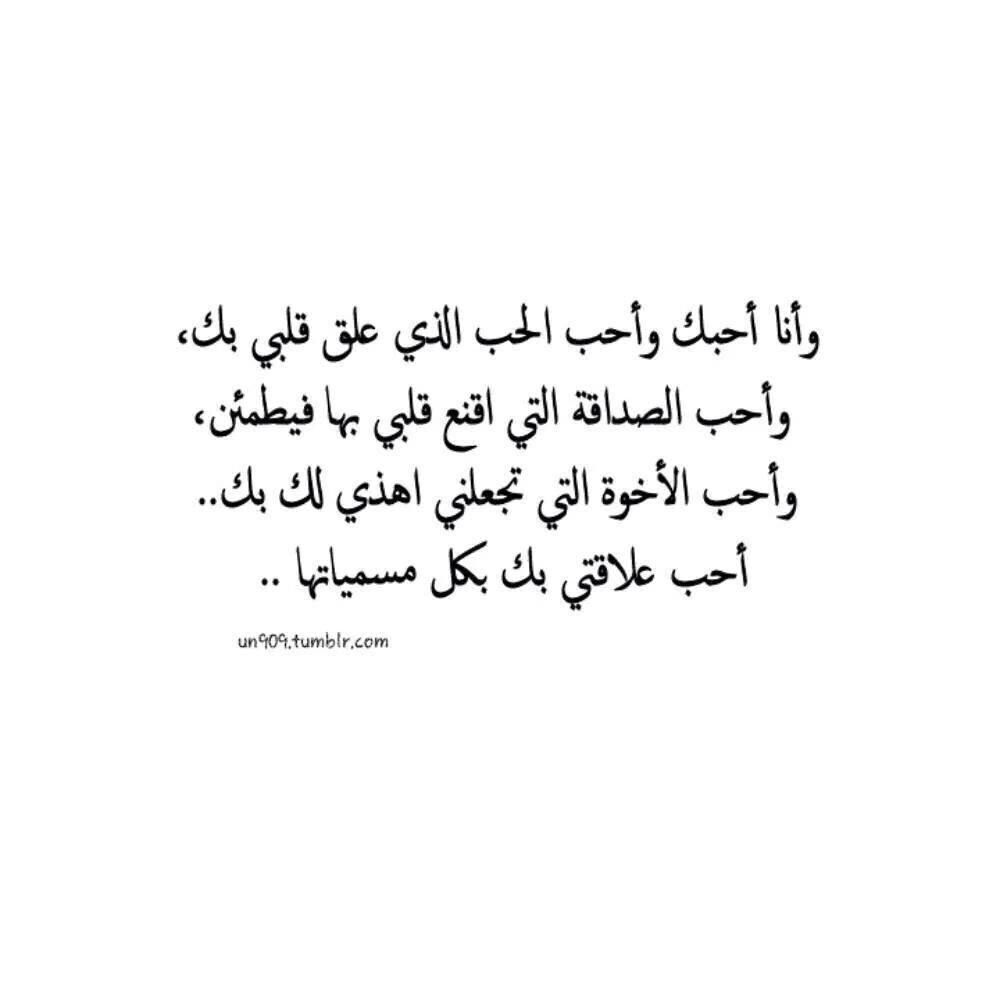 Pin By 3 N A D Al Fayez On شعر Poetry Words Quotes Love Words Arabic Quotes