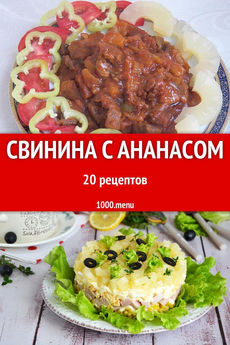 Свинина с ананасом - быстрые и простые рецепты для дома на ...