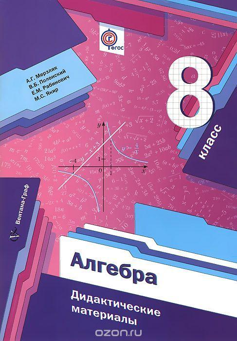 Гдз по алгебре 8 класс атанасян рабочая тетрадь