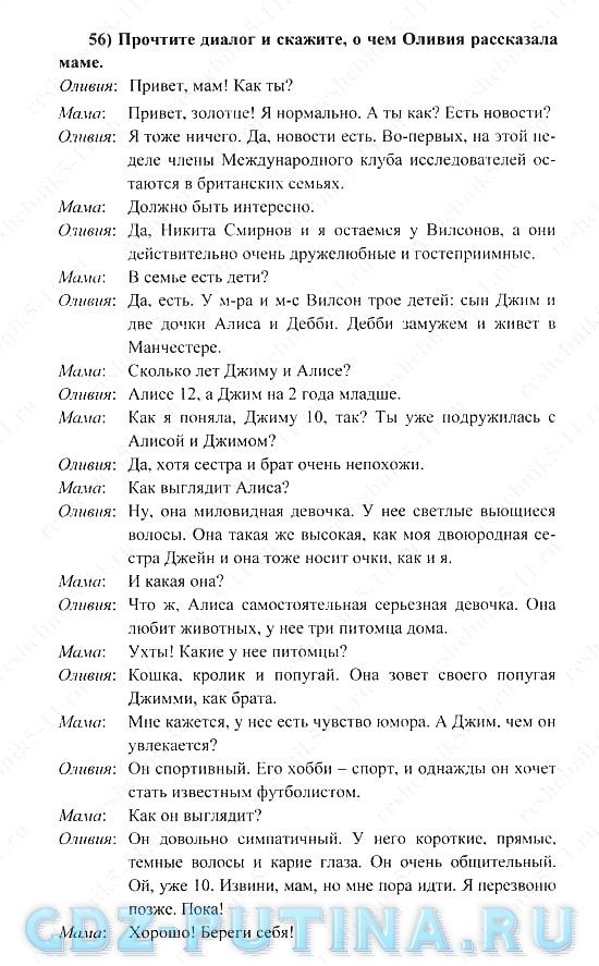 Учебник по русскому языку 6 класс комиссарова исаева решебник номер 293 как сделать