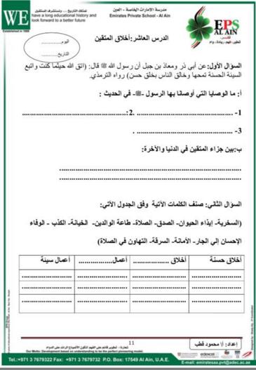 اوراق عمل تربية اسلامية للمراجعة للصف الرابع الفصل الثاني مدونة تعلم Blog Arabic Worksheets Worksheets