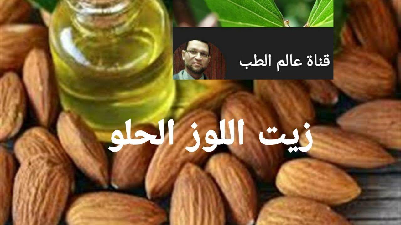 زيت اللوز الحلو أحد كنوز الطبيعة وأكثرها أهمية Almond Food