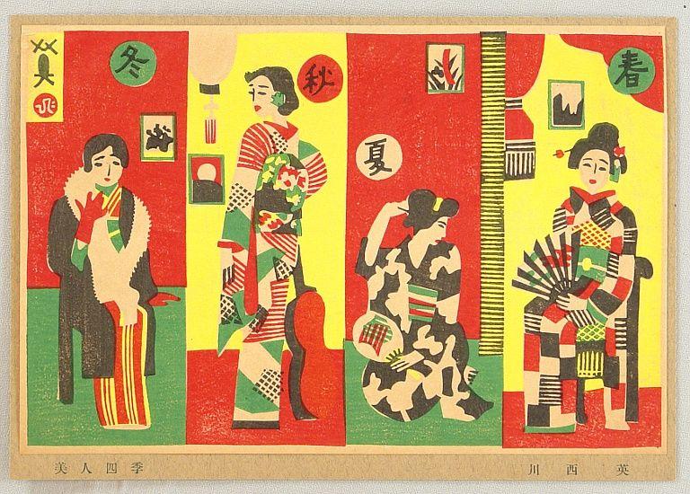 Popular Hanga vol.1 - Hide Kawanishi - 1894-1965