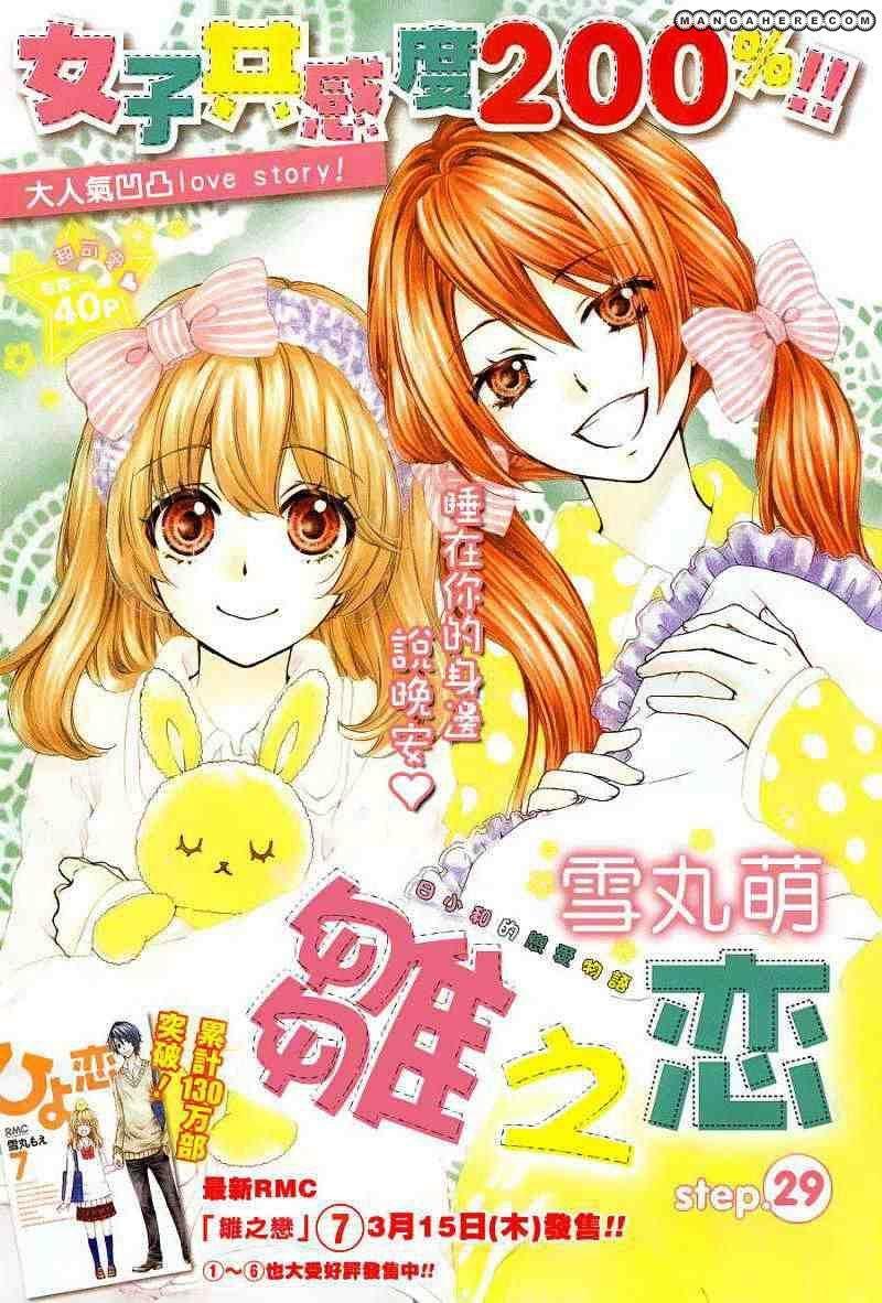 Hiyokoi manga shoujo romantic school_life Lecture en