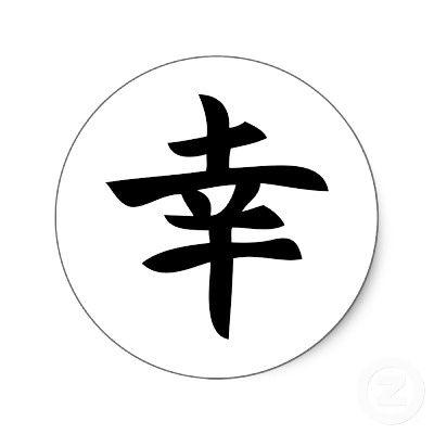 Kanji Character Fortune Mind Body Spirit Pinterest