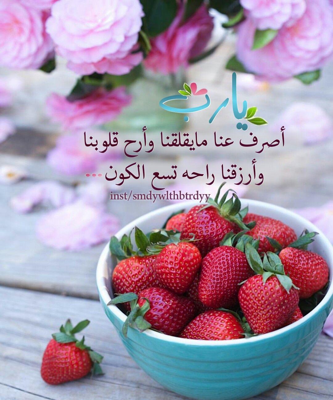 ل ه م ال ب ش ر ى ف ي ال ح ي اة الد ن ي ا و ف ي ال آخ ر ة ربي بشرة خير فيما أريد Beautiful Arabic Words Islamic Quotes Quran Flower Aesthetic