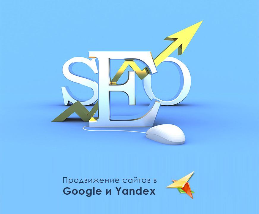 Продвижение сайта google yandex план продвижения сайта для клиента