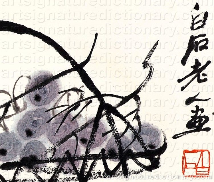 Qi Baishi Artist S Signatures And Monograms Biographies And
