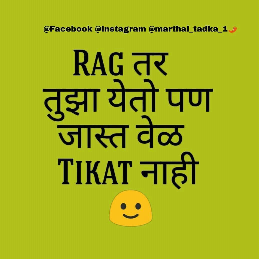 Marathi Emoji Quotes Funny Attitude Quotes Swag Quotes