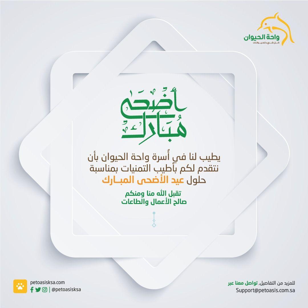 عيد أضحى مبارك Company Profile Supportive Places To Visit