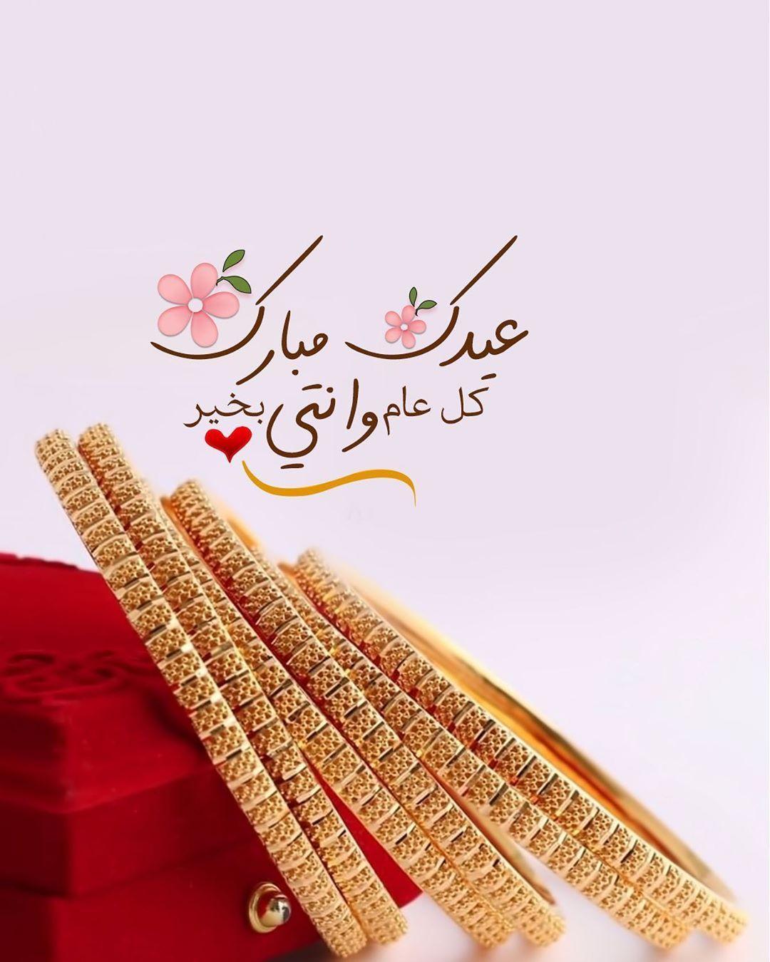 P E A R L A On Instagram ت صاميمي العيد من ه نا عيد ㅤ ㅤ ㅤㅤㅤㅤㅤ ㅤㅤㅤㅤㅤㅤㅤㅤㅤㅤㅤ ㅤ ㅤㅤㅤㅤㅤ ㅤㅤㅤㅤㅤㅤ تهنئة Eid Greetings Eid Mubarak Eid