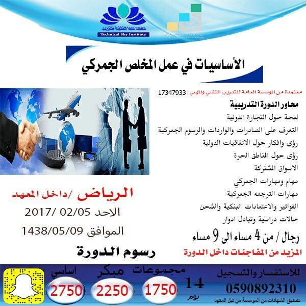 دورات تدريب تطوير مدربين السعودية الرياض طلبات تنميه مهارات اعلان إعلانات تعليم فنون دبي قيادة تغيير سياحه مغامره غرد Map Map Screenshot Sky