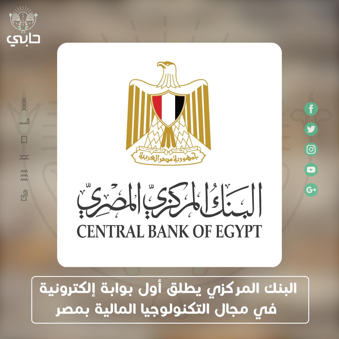 البنك المركزي يطلق أول بوابة إلكترونية في مجال التكنولوجيا المالية بمصر Place Card Holders Novelty Sign Central Bank