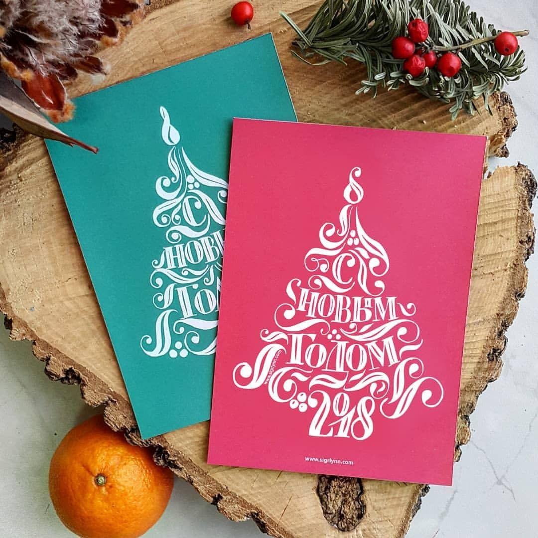 Открытка пожеланиями, с новым годом дизайнерская открытка