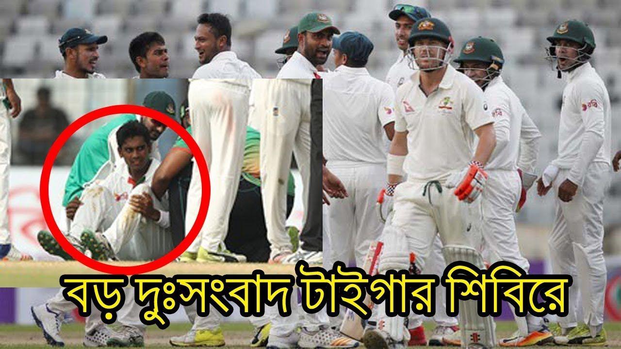 Pin by Shakib Al Hasan on Sports News BD Cricket news