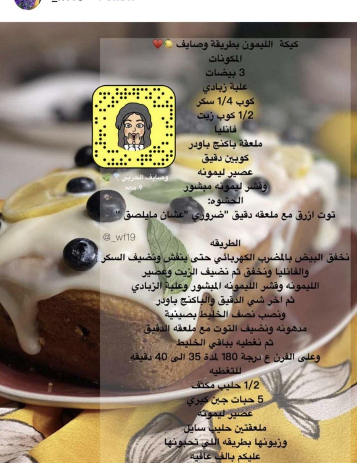 Pin By Faiza Shahid On Food Food Sweet Cake