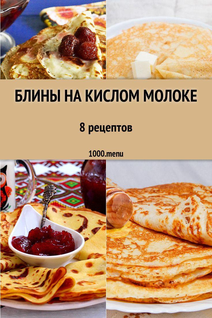 Приготовь русское национальное кушанье блины на кислом ...