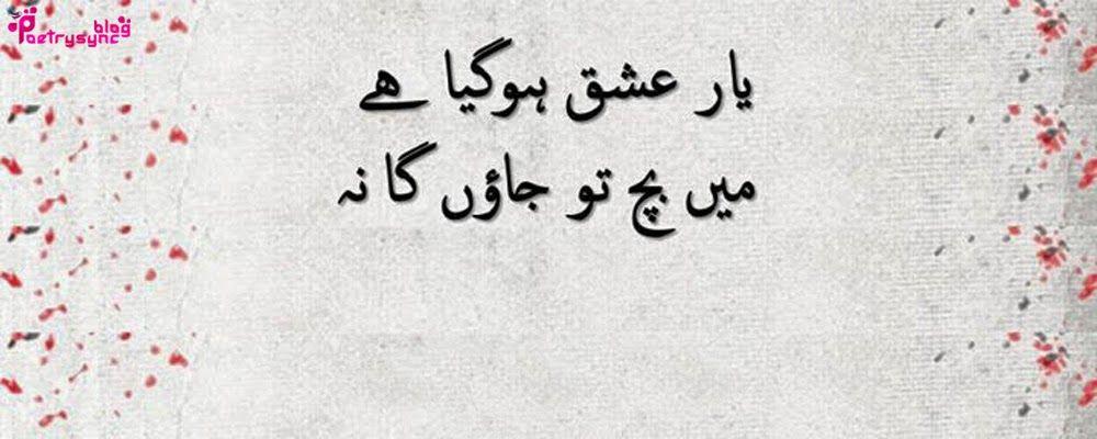 e7603575c2f2de86330e89b2b7714031 - ~ Mohabbat Aik Shair ~ 2 April 2018