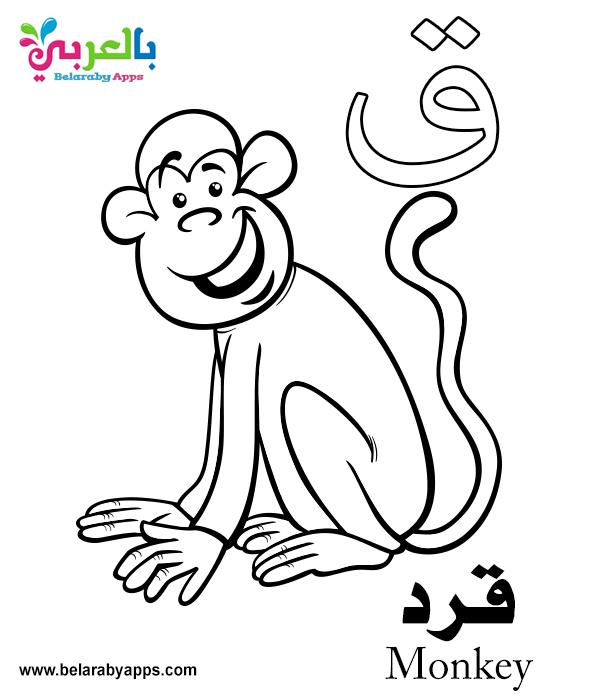 Free Printable Arabic Alphabet Coloring Pages Pdf بالعربي نتعلم Alphabet Coloring Pages Alphabet Coloring Arabic Alphabet For Kids