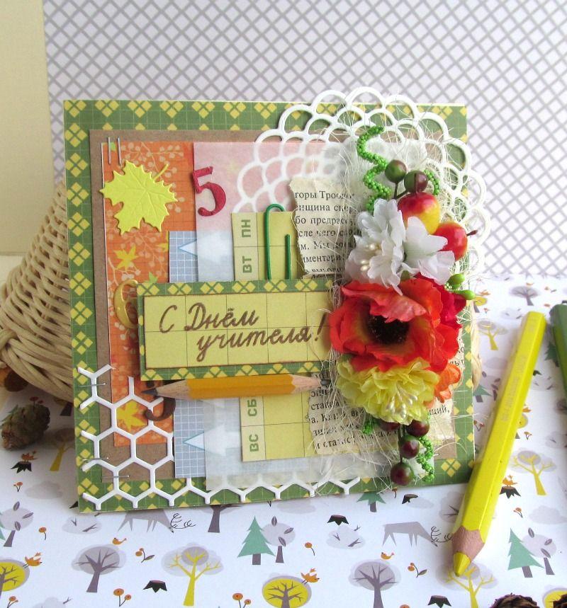 открытки с днем учителя скрапбукинг картинки