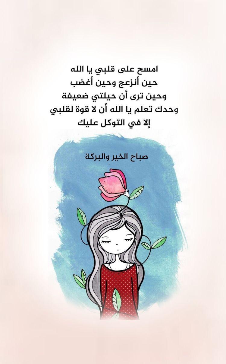 Pin By صورة و كلمة On صباح الخير Good Morning Arabic Love Quotes Good Morning Greetings Powerful Quotes
