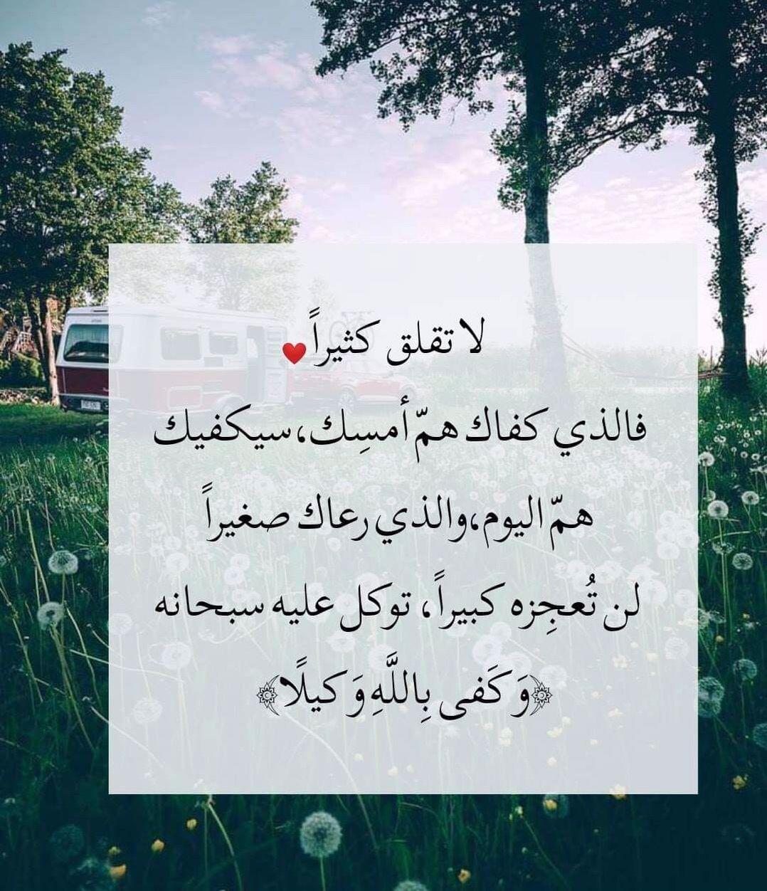 Pin By 1122334455 On مواعظ خواطر إسلامية Islamic Phrases Islamic Quotes Islam Quran
