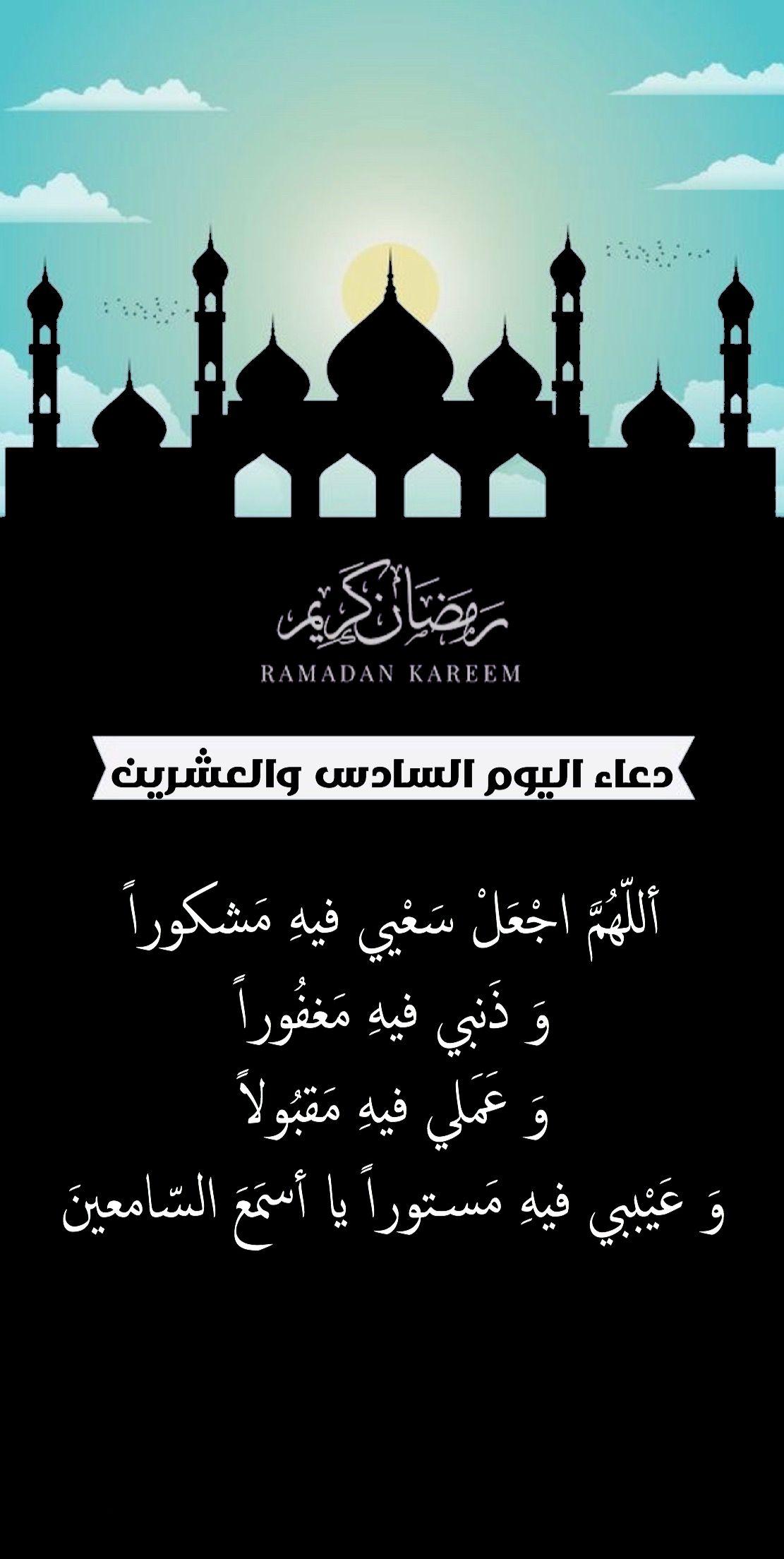 دعاء اسلام رمضان رمضان كريم شهر الخير Ramadan Arab Muslim Ramadan Kareem Ramadan Poster