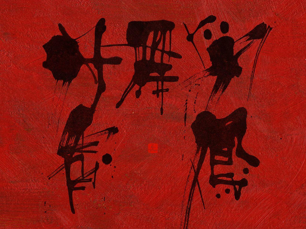 彩鳳舞丹霄 禅語 禅書 書道作品 zen zenwords calligraphy