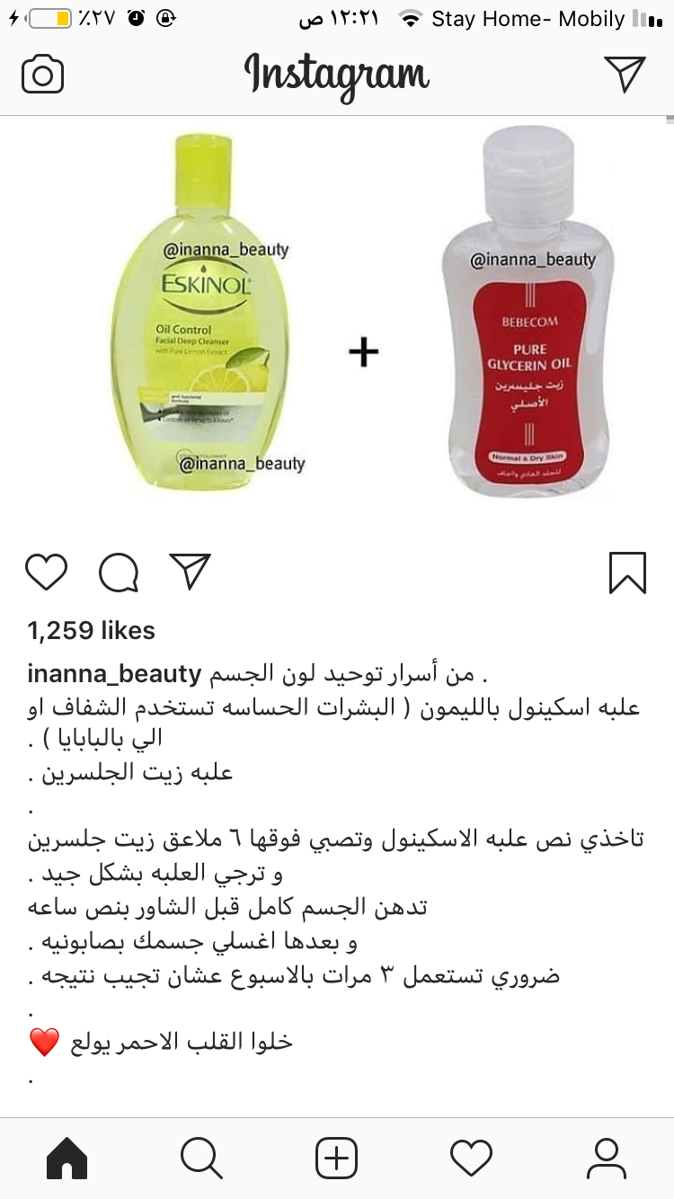 Pin By Khadija A M Abdali On Soins Skin Care Hair Care Beauty Skin Care Routine Skin Care Women