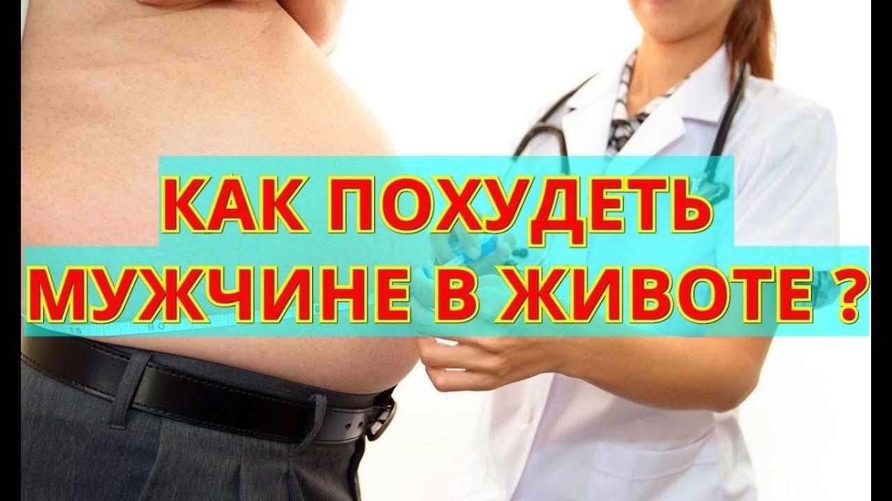 Как мужику похудеть в животе и