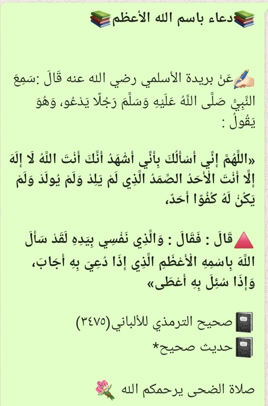 Pin By Galal Abdelsatar On ادعيه Islamic Quotes Islamic Quotes Quran Quotes