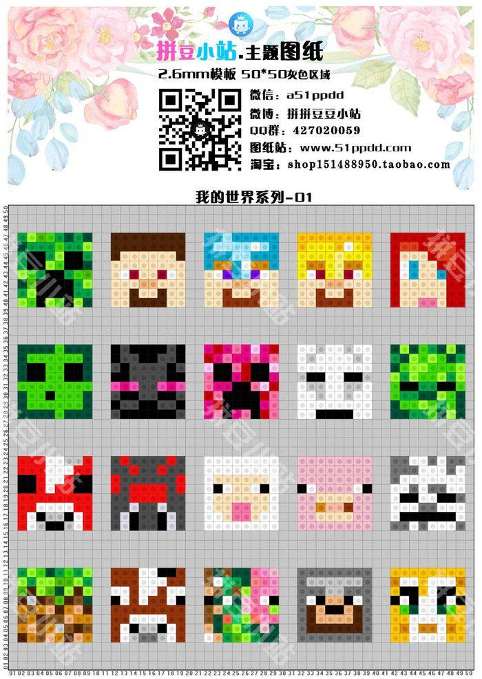 Minecraft Perler Bead Pattern Pixel Draw And Art