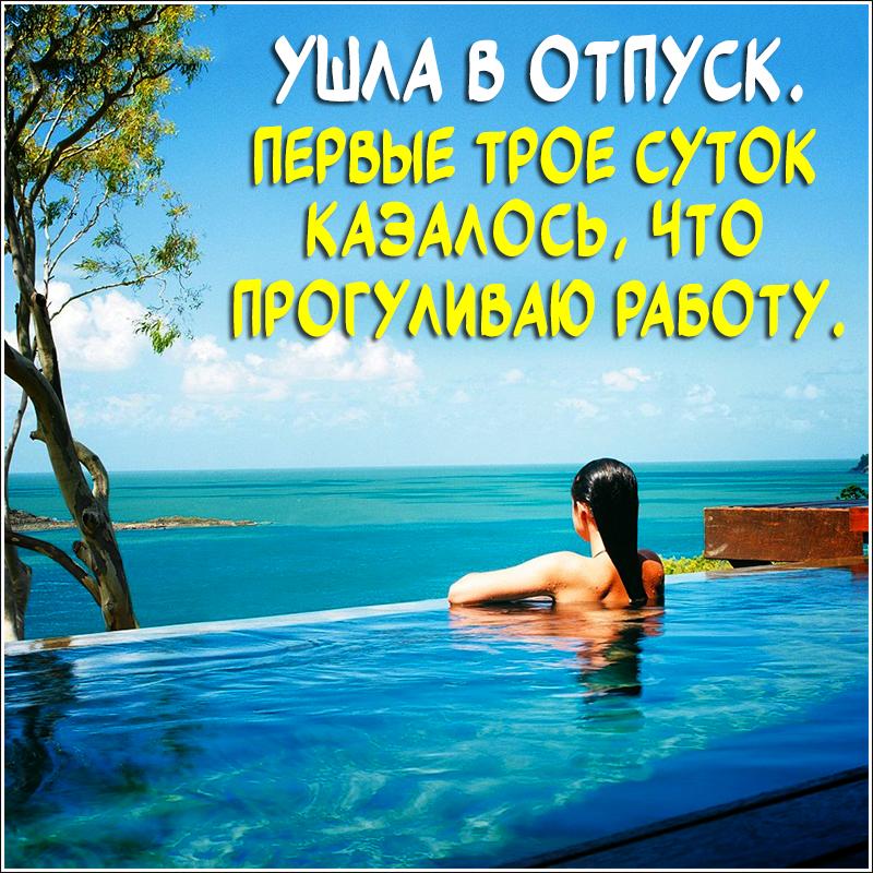 Смешные статусы с картинками про отпуск молодежного