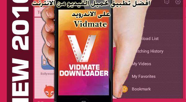 تطبيق تحميل الفيديو على الاندرويد فيدمات Vidmate أحلى عالم Convenience Store Products My Favorite Things Projects To Try