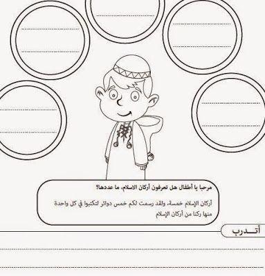 ورقة عمل أركان الإسلام الخمسة مشروع عصفور التعليمي Islam For Kids Senses Preschool Islamic Studies