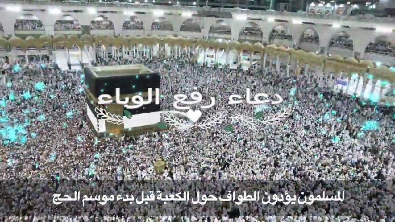 دعاء رفع الوباء للوقاية من الامراض دعاء نبوى عظيم للوقاية من جميع الامراض Islamic Art Calligraphy Islamic Art City Photo