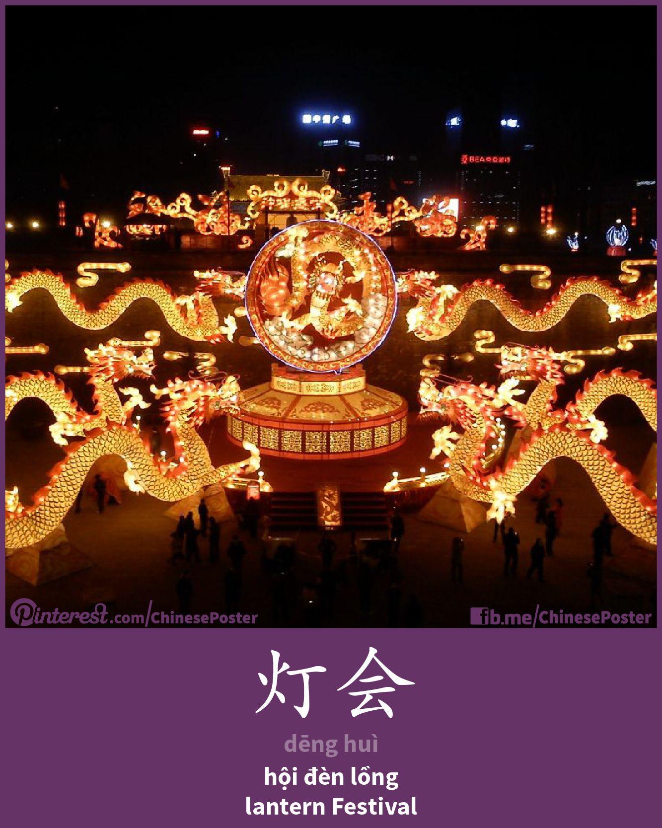 灯会 - dēng huì - hội đèn - Lantern Festival | a | Pinterest
