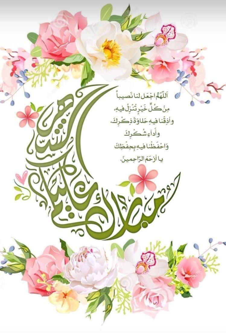 Pin By منى مغآورى جسد وروح On رمضآن أحلى معآك حبى مغآورى With Images Ramadan Crafts Ramadan Cards Ramadan Background