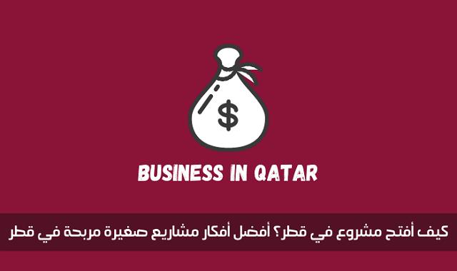 كيف أفتح مشروع في قطر أفضل أفكار مشاريع صغيرة مربحة في قطر Business Fictional Characters