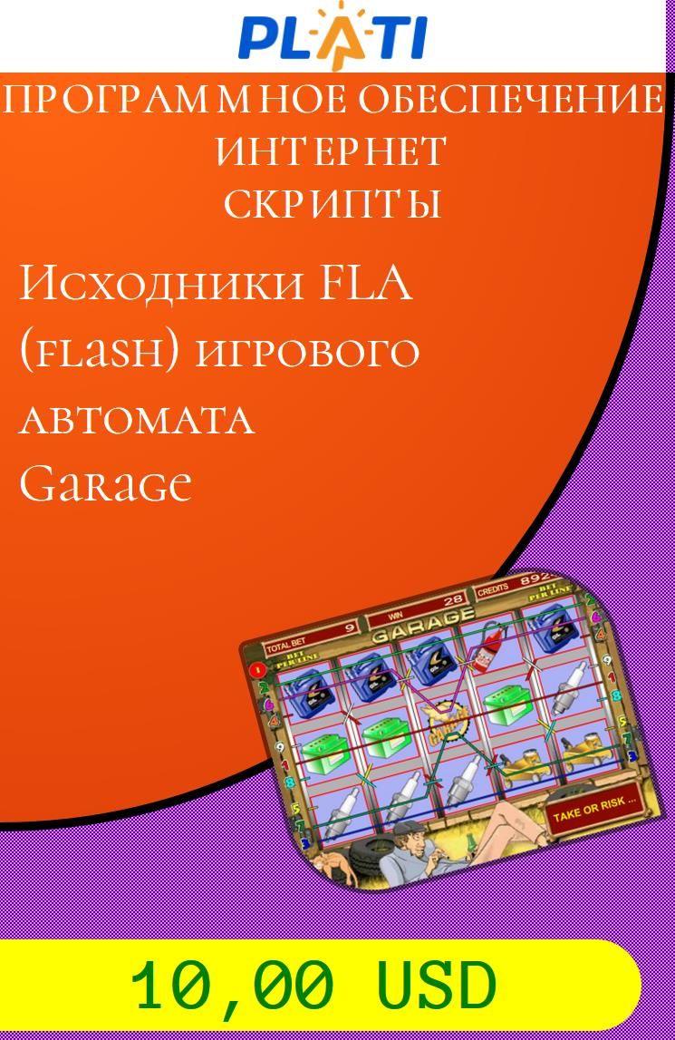 Flash исходники игровые автоматы играть в игровые автоматы без