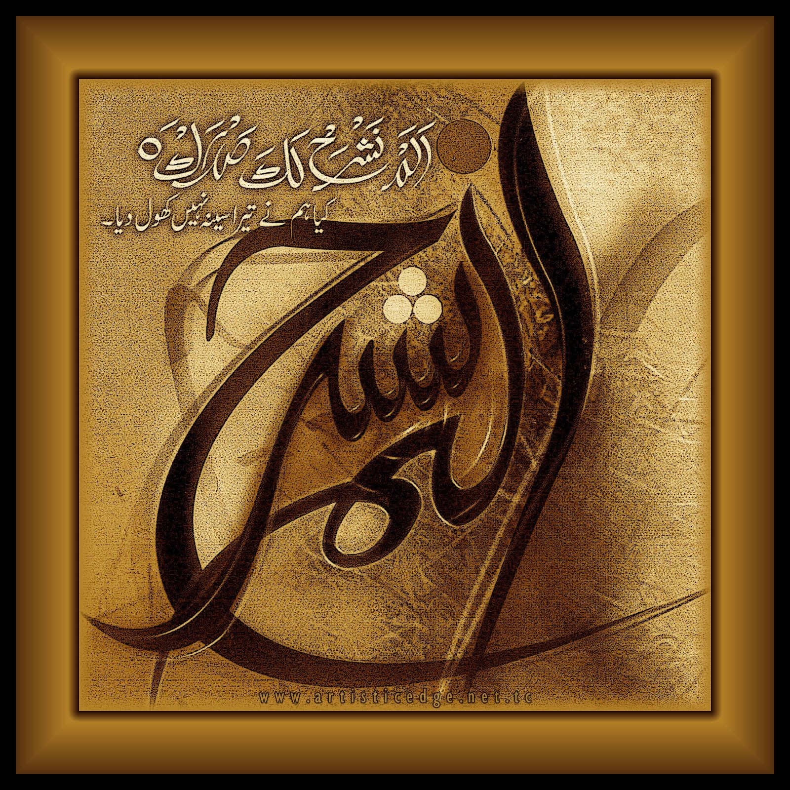 Alam nashra laka sadrak arabian islamic collections Calligraphy ayat