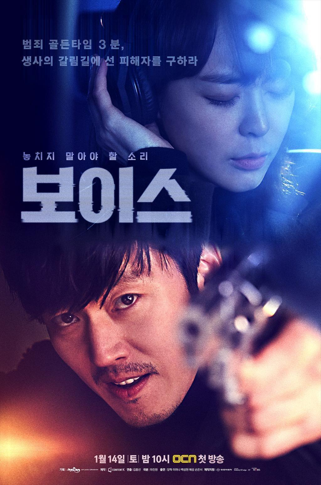 Voice South Korea 2017 Ocn Starring Jang Hyuk Lee Ha Na Baek