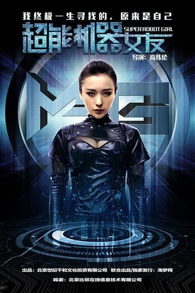 Super Robot Girl Movie Poster 2015 Chinese Film Robot