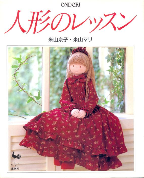 Out-of-print master collection Kyoko Yoneyama 14 - Advance Dolls - Japanese craft book