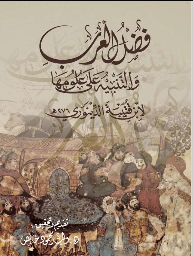 فضل العرب والتنبيه على علومها ابن قتيبة الدينوري Free Download Borrow And Streaming Internet Archive Ebooks Free Books Free Pdf Books Arabic Books