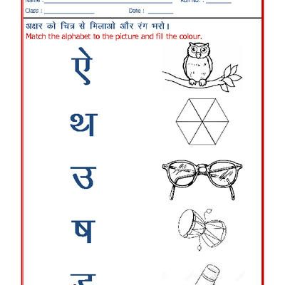 Hindi Worksheets for KG - Match the picture to the alphabet-06 ...